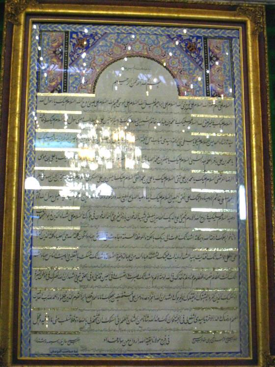 ضريح مفجر الثورة الإسلآمية الإيرآنية  Chomeini_mausoleum_2008_innenbereich_bildergalerie13