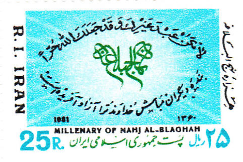 peak of eloquence nahjul balagha Nahjul balagha is a collection of sermons, letters and miscellaneous sayings left as a memorial from the first imam, imam ali (as) this book is divided into.